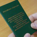 Свидетельство об участии в Программе переселения в Россию