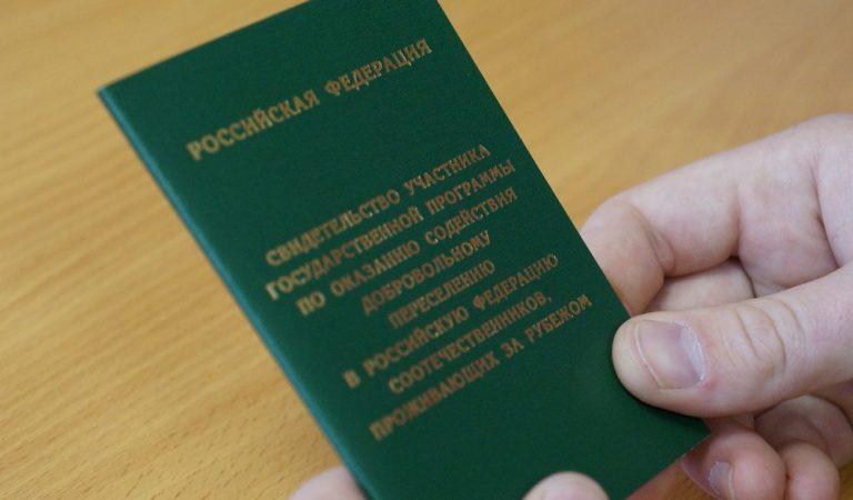 Как в Таджикистане стать участником российской программы переселения