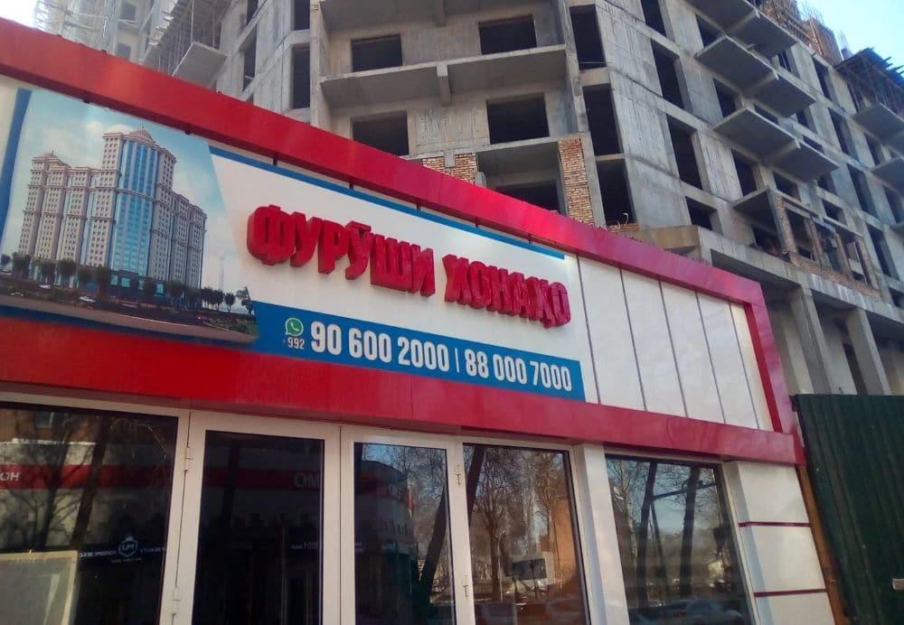 Офис продаж квартир в Душанбе