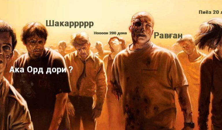 Как в Таджикистане шутят на тему коронавируса