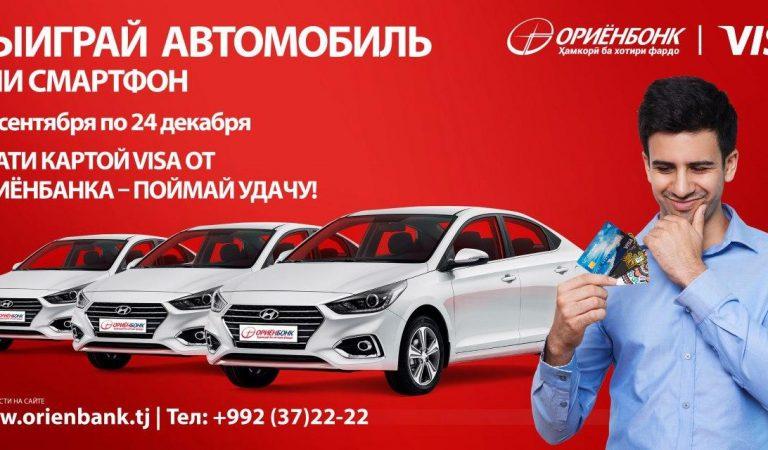 «Ориёнбанк» запустил акцию «Плати картой лови удачу!» и снял для нее рекламу