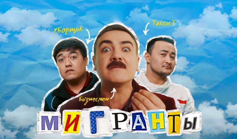 В Youtube вышел сериал «Мигранты». В нем снимается юморист из Таджикистана