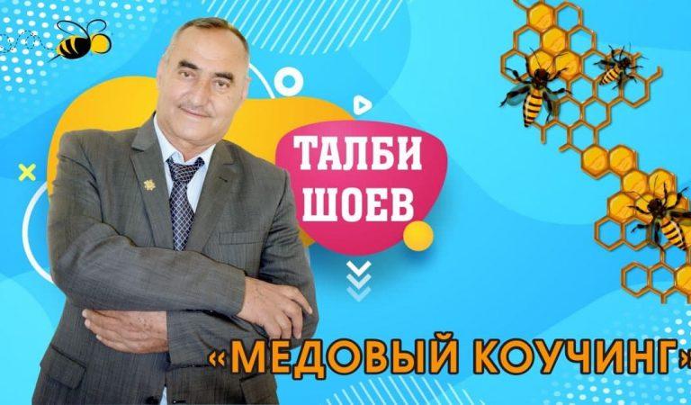 Медовый коучинг. Как таджикских пчеловодов готовят к экспорту продукции